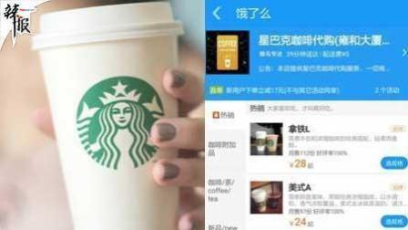 辣报 2017 星巴克试运营外卖咖啡 时间为每天早晨十点开始