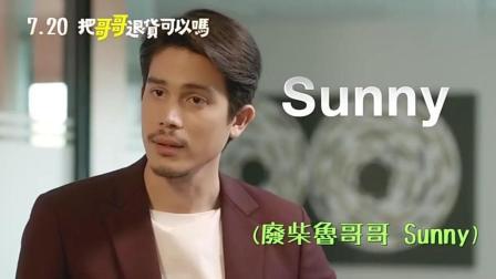 yaya、尼坤新电影《把哥哥退货可以吗》预告