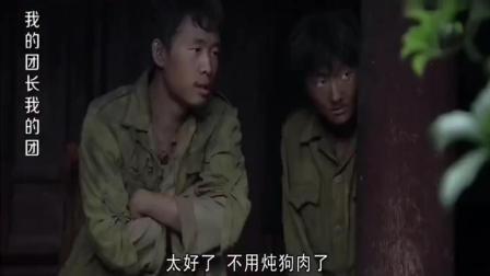 我的团长我的团: 士兵拿来粮食, 俩小伙异口同声: 不用炖肉了
