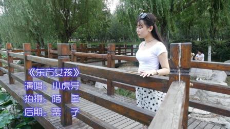 小虎牙一首《东方女孩》, 歌声清脆明亮, 尽显东方女人的美!