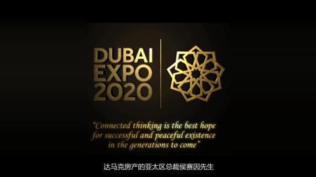 居外说第七期: 2020迪拜世博会聚焦迪拜南