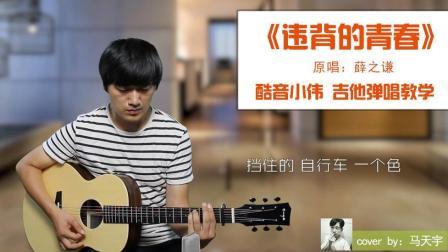 《违背的青春》酷音小伟吉他弹唱教学吉他自学教程