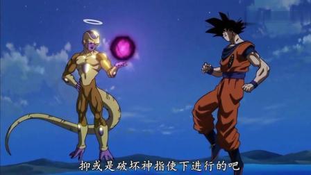 《龙珠》弗利萨在地狱修炼的成果, 顺便就把破坏神一半能量控制