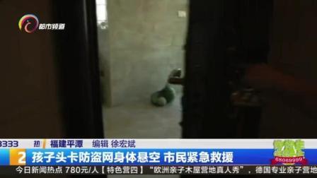 中国版蜘蛛侠! 一名幼童头部被卡彩票店老板徒手