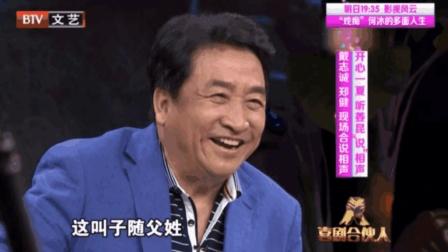 主流相声演员戴志诚郑健表演《磨蔓儿》, 真见功