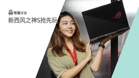 新西风之神 S 与 ZenBook 抢先玩