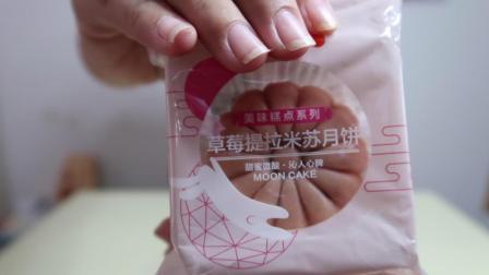 中秋节试吃5种味道月饼, 到底哪种最好吃? , 你们吃了就知道