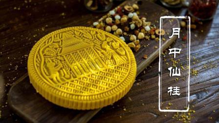 【月中仙桂】一块难得的清代月宫月饼模具, 还原清代乾隆养生古方八珍口味。
