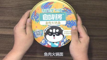 """淘宝13.8买了盒""""自嗨锅鱼肉火锅面"""", 试吃觉得鱼肉真的超级多~"""