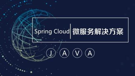 黑马程序员java教程Spring Cloud微服务解决方案2-Spring Cloud的简介