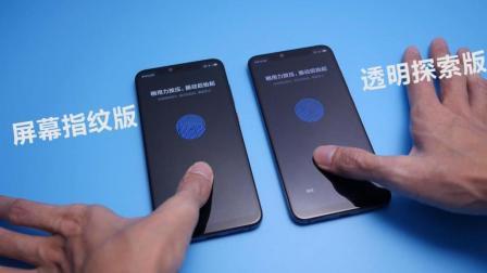 小米8屏幕指纹版对比透明探索版! 第一眼没差别, 内在改动这么大?