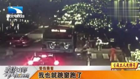 公交车在大马路上居然离奇爆炸, 共导致十五人受