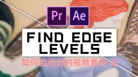 【AE&PR】如何锐化你的视频素材-2