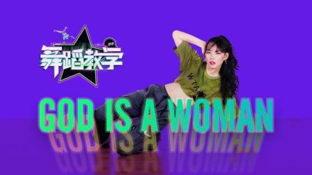 MayJLee女神编舞舞蹈教学《God is a Woman》