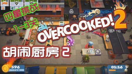 【overcooked2】分手厨房2全四星挑战之旅1-3关