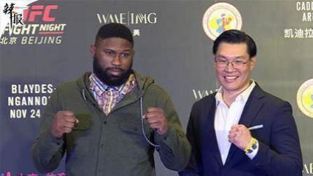 """UFC格斗高手齐聚北京助阵11月24日 """"格斗之夜""""赛事宣传"""