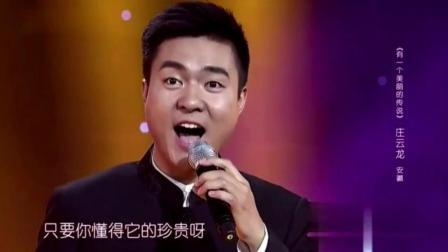 庄云龙演唱《有一个美丽的传说》真是经典! 让人赞不绝口!
