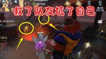 第五人格: 芒果奋不顾身救队友, 转眼却被妹子抛弃, 要哭了!