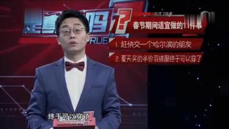 生化博士黄西幽默脱口秀: 春节期间适合做的十一件事
