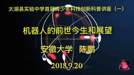 机器人的前世今生和展望   安徽大学   陈鹏   太湖县实验中学青少年科技创新科普讲座