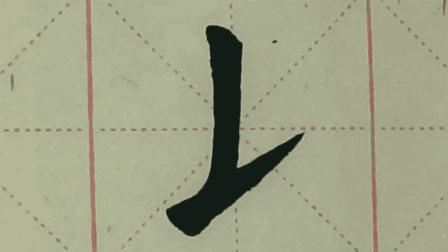 颜勤礼碑基本笔画: 竖提! 笔画的连接, 书法初学者必须掌握的技巧