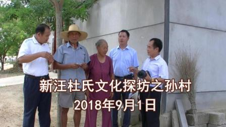 新汪杜氏文化探访之孙村