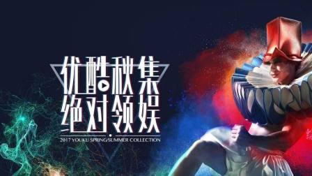 """优酷秋集众星云集 百余剧综展""""酷有千面"""""""