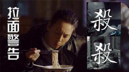 《橙红年代》刘子光挂面三连杀! 一碗面, 就是一场杀青宴!