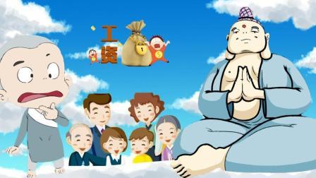 那些每次见面就问工资的亲戚是什么心态? 佛祖的回答真相了!
