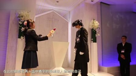 日本公司玩出天际, 用VR技术让宅男与虚拟人物结婚, 接吻环节搞笑(1)