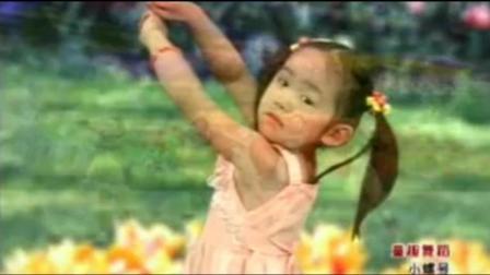 幼儿园舞蹈表演《小螺号》