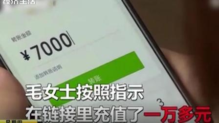 """弟弟被骗一千元后 姐姐上网搜""""怎么办""""又被骗走一万元"""