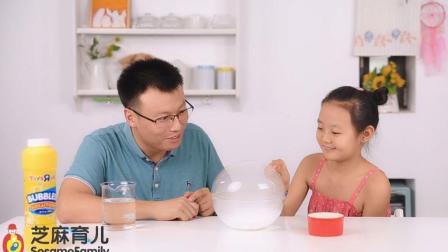 小朋友最爱的科学小实验: 过节自制泡泡水, 用干冰也能吹泡泡