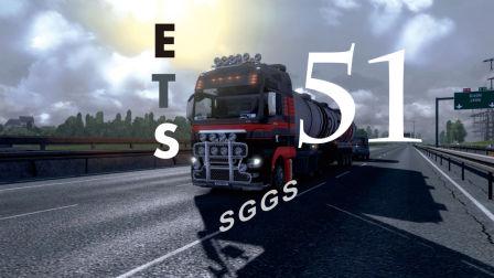 SGGS·模拟·欧洲卡车模拟2·EP51