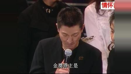 刘德华颁奖, 侧田和卫兰击败一众新人, 分别拿下男女新人金奖