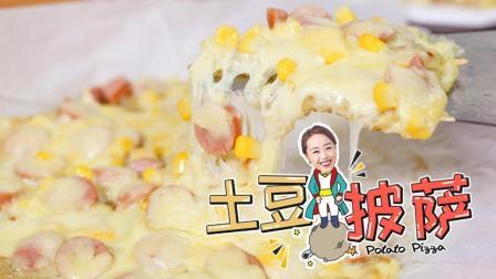 """【酥视频】快手""""土豆披萨"""", 没有饼底哦! ! 只需准备土豆丝的极尽奢华懒人早餐""""土豆披萨"""""""