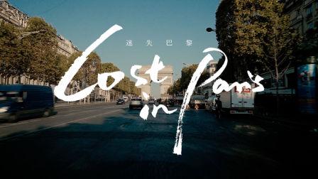 [YOYOFIT VISION]迷失巴黎