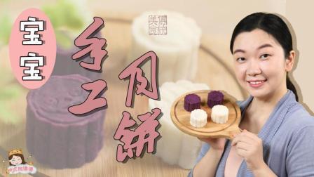 虎妈潘潘 宝宝辅食手工月饼