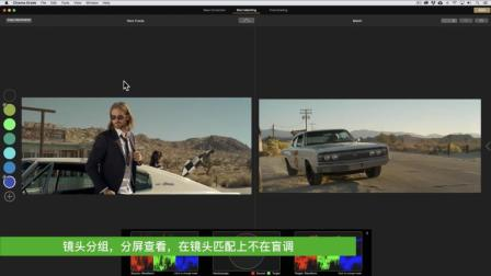 FCPX PR 调色神器 CinemaGrade 快速上手 教学