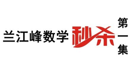 兰江峰 高考数学秒杀第一集