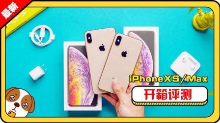 iphoneXs和iPhoneXS Max 真机上手评测 金色太亮眼