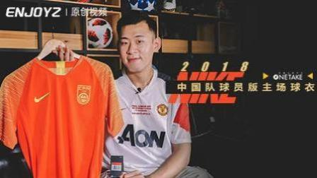 ENJOYZ OneTake丨Nike 2018 中国队球员版主场球衣