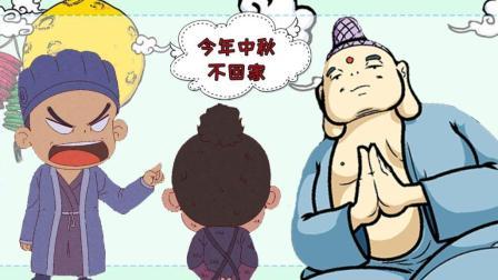 为什么中秋节大家都不愿回家瞧亲戚了? 佛祖说出真相!