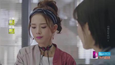 橙红年代: 刘子光帅气救人, 胡蓉这外号你不想吐槽一下吗?