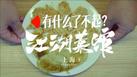 馋哭隔壁小孩, 上海的排骨年糕你可吃过?