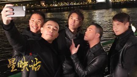 星映话-《黄金兄弟: 有兄弟有江湖》