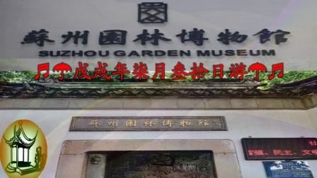 ♬☂(农历)戊戌年七月三十日游姑苏【园林博物馆】☂♬