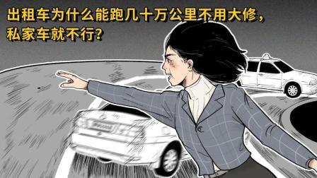 出租车为什么能跑几十万公里不用大修, 私家车就不行?