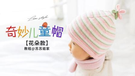 【A548】苏苏姐家_棒针奇妙儿童帽_花朵款教程细线编织花样