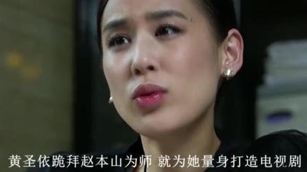 为追寻梦想, 离开赵本山, 如今已经闻名世界